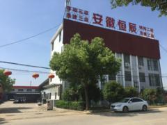 安徽恒辰建筑工程有限公司