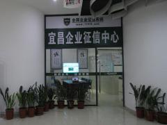 绿盾征信(北京)有限公司宜昌分公司