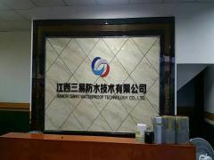 江西三易防水技术有限公司