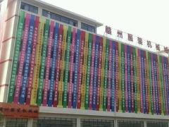 赣州成达机电科技有限公司
