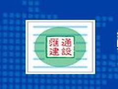 赣州市汇通建设工程有限公司