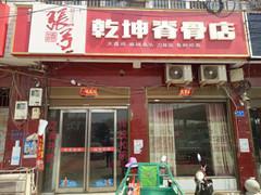 柘城县轩乾坤饭店