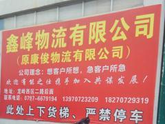 赣州市鑫峰物流有限公司