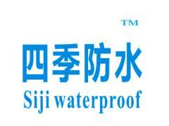 赣州市四季防水补漏工程有限公司