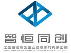 江西智恒同创企业咨询服务有限公司