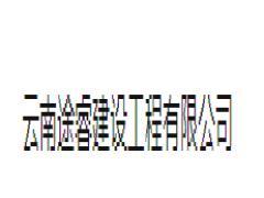 云南途睿建设工程有限公司