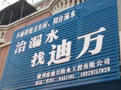 赣州市迪万防水工程有限公司