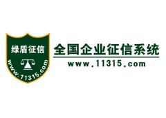 湖南省长沙市绿盾信用服务有限公司