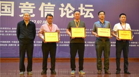 2017中国竞信创新企业颁奖