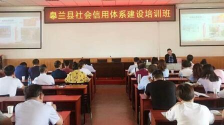 綠盾征信甘肅服務機構參加皋蘭縣信用體系建設培訓會