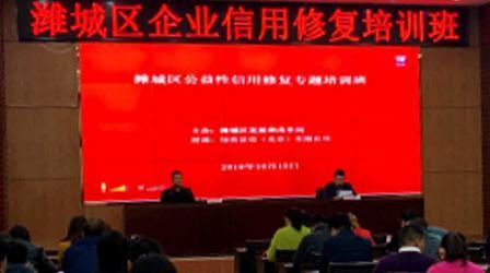 绿盾征信参加潍坊市潍城区企业信用修复培训会