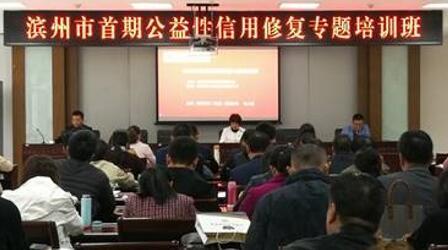 绿盾征信参加滨州市首期公益性信用修复专题培训会