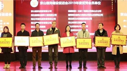 绿盾征信京山服务机构协办京山信用建设促进会2019年度表彰大会