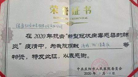 助力防控疫情,绿盾征信庆阳服务机构捐赠防疫物资