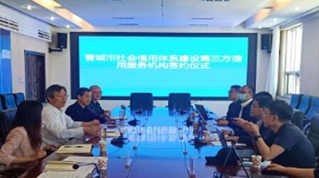 晋城市发改委与澳门威尼斯人签订战略合作框架协议