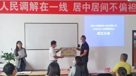 绿盾征信云南服务机构成立全省首家企业信用纠纷人民调解委员会