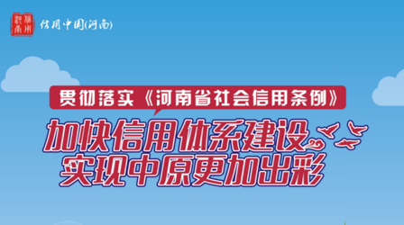 绿盾征信参加《河南省社会信用条例》宣讲暨企业信用修复培训会