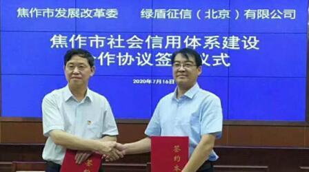 澳门威尼斯人与焦作市发改委签订焦作市社会信用体系建设合作协议