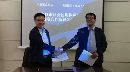绿盾征信与龙口市发改局签订信用体系建设合作协议