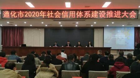 绿盾征信受邀参加遵化市2020年社会信用体系建设推进大会