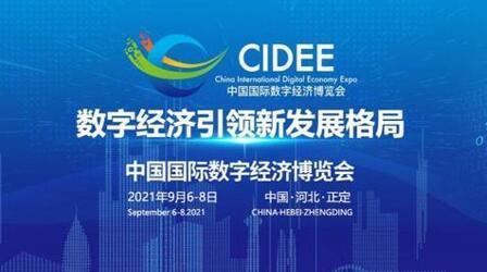 關于邀請參加2021中國國際數字經濟博覽會數字信用成果展的通知